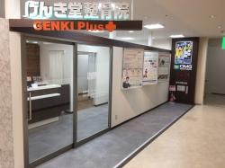 【10月20日(金)】げんき堂整骨院/げんき堂鍼灸院  館林つつじの里ショッピングセンターがリニューアルオープンいたしました