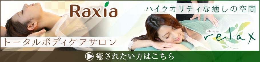 relax/raxia