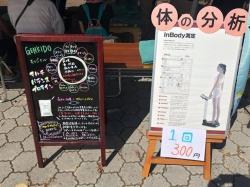 伊勢崎市民運動会&いせさき食の祭典~健康無料相談会地域貢献活動報告~