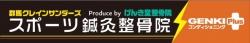 【3月1日】群馬クレインサンダーズスポーツ鍼灸整骨院/GENKIplusコンディショニングが伊勢崎市上泉町にOPEN!