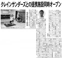 3月14日発行のぐんま経済新聞に、弊社と群馬クレインサンダーズとの提携施設同時OPENに関する記事が紹介されました。