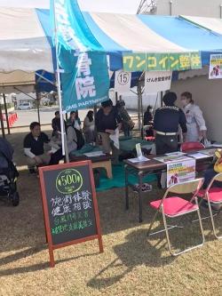 藤岡フェスタにてチャリティーイベント・ワンコイン骨盤整体を行いました。~地域貢献活動報告~