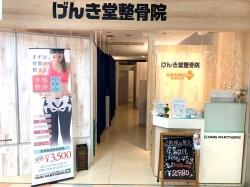 【2月22日(月)】「げんき堂整骨院/GENKI Plus骨盤ラボ アリコベール上尾店」オープンのお知らせ